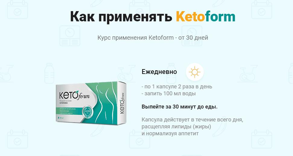 способы применения кетоформ