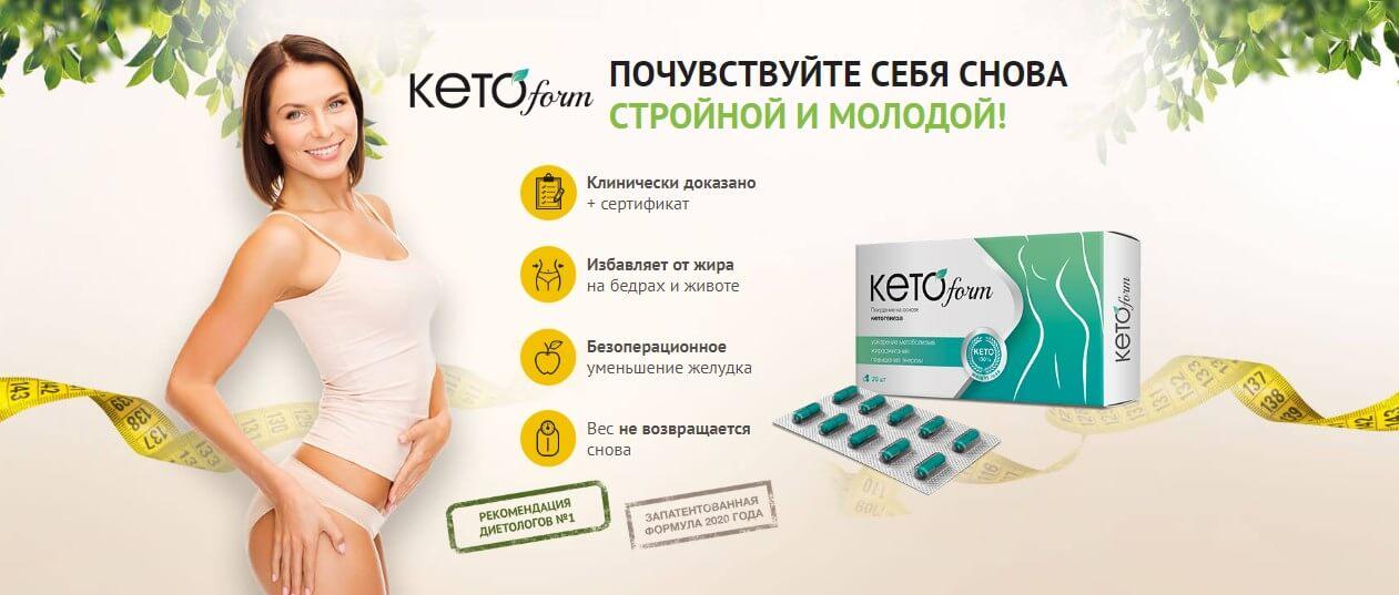 сайт кетоформ
